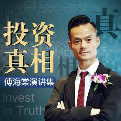 投资真相:傅海棠演讲集