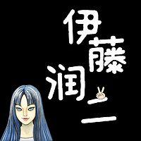 刘哔解说《伊藤润二》系列