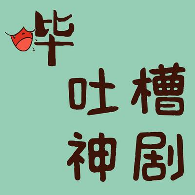 刘哔吐槽神剧