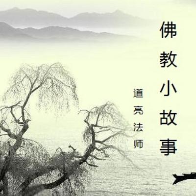 佛教小故事——道亮法师