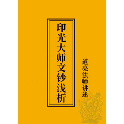 印光大师文钞浅析——道亮法师