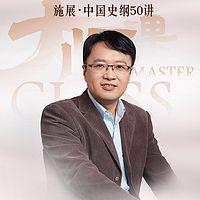 施展 | 中国史纲50讲
