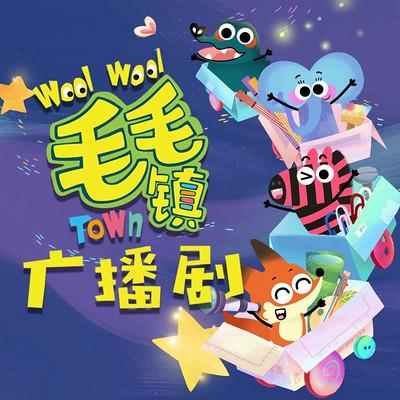 毛毛镇广播剧