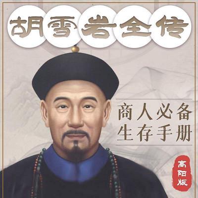 关勇超评书:胡雪岩系列全集(高阳版)