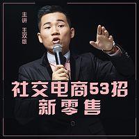 《社交电商53招 新零售》
