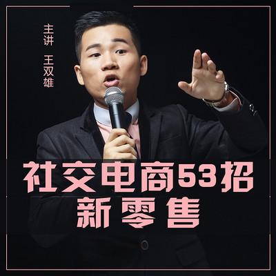 《社交电商53招|新零售》