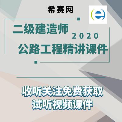 2020二级建造师公路工程精讲课件