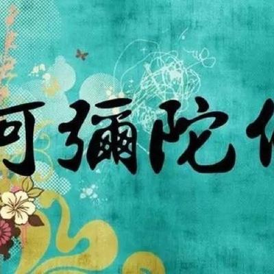 第五版《佛说阿弥陀经》讲记(完整版)