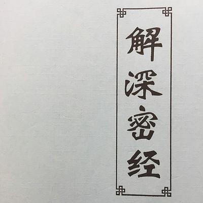 《解深密经》-吕新国解读传统文化