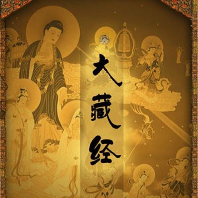 《大藏经》中篇-吕新国解读传统文化