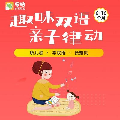 趣味双语亲子律动(6-16个月)