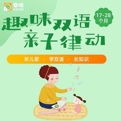 趣味双语亲子律动(17-28个月)