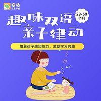 趣味双语亲子律动(29-60个月)