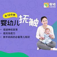 0-12个月婴幼儿抚触