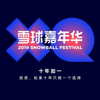 """2019雪球嘉年华""""十年如一""""主题会场"""
