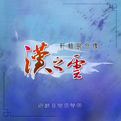 轩辕剑:轩辕剑外传 汉之云