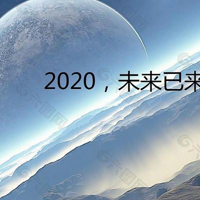2020,未来已来
