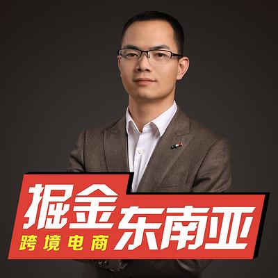 跨境电商|东南亚虾皮shopee平台创业
