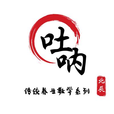 传统养生教学系列(吐纳)