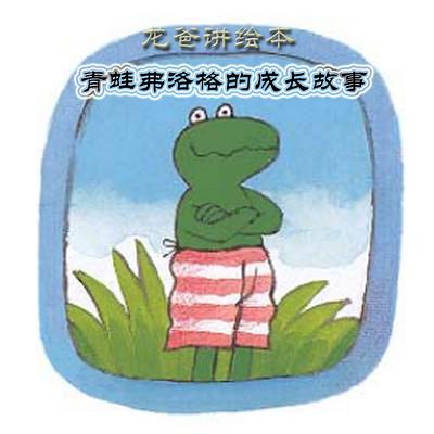 龙爸讲绘本-青蛙弗洛格的成长故事