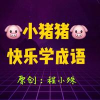 程小殊【小猪猪快乐学成语】