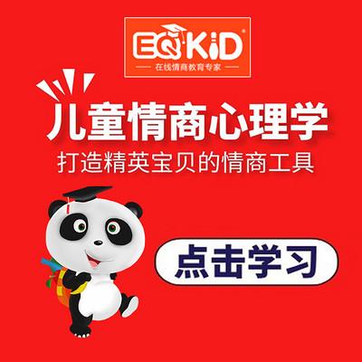 EQKID儿童情商心理学+情商工具