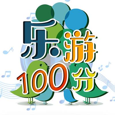 乐游100分【音乐故事盒】