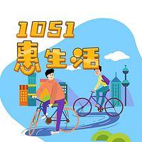 1051惠生活【房产家装 】