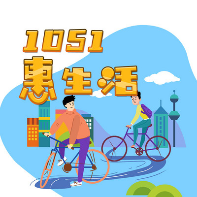 1051惠生活【美生活】