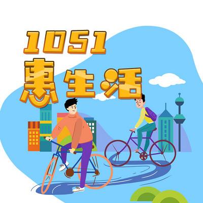 1051惠生活【行在金山】