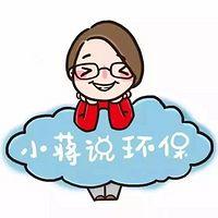1051惠生活【小蒋说环保】