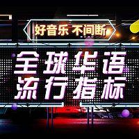 《全球华语流行指标》