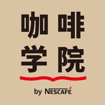 咖啡学院 | 说咖电台 旅行篇