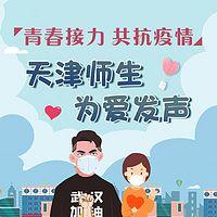 青春接力 共抗疫情 天津师生为爱发声