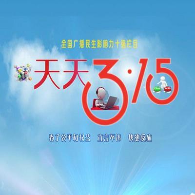 《天天3·15》完整版