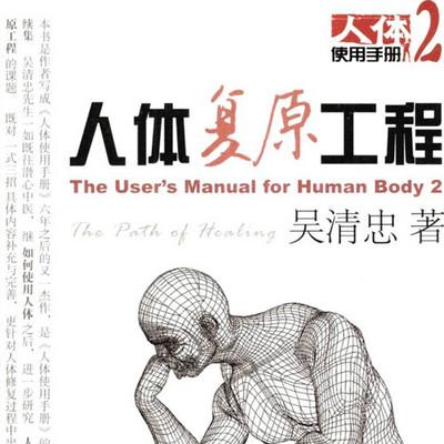 人体复原工程-人体使用手册2