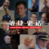 敏捷史话—《敏捷宣言》17位合著者的故事