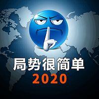 局势很简单2020
