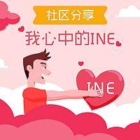 《我心目中的INE》