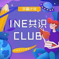 INE共识CLUB