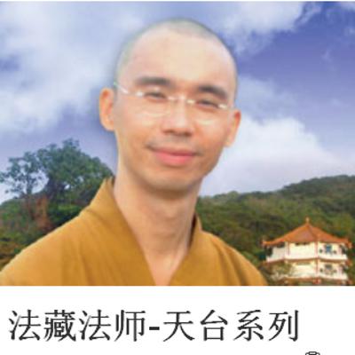 法藏法师-天台系列
