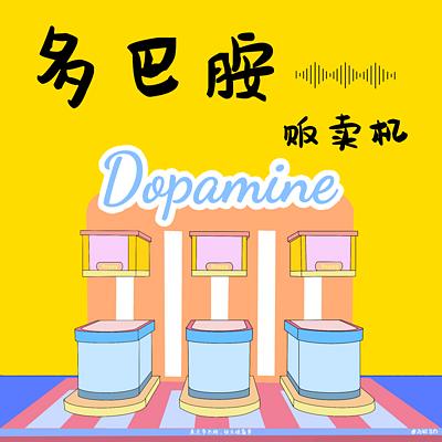 多巴胺贩卖机