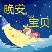 儿童晚安故事