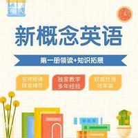 新概念英语第一册领读+知识拓展