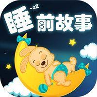 睡前故事:《神奇小老鼠》