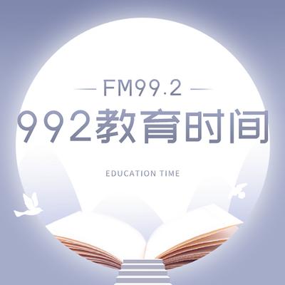 992教育时间