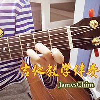 吉他教学伴奏