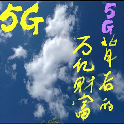 5G背后的万亿财富