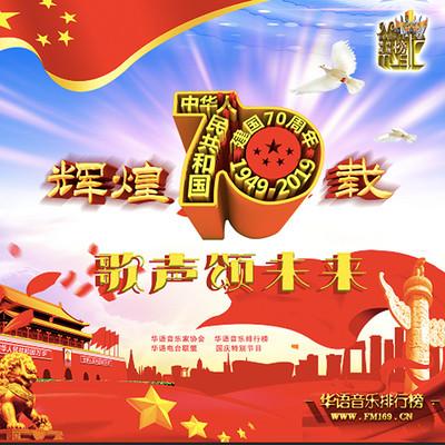 《华语音乐排行榜》-国庆特别节目