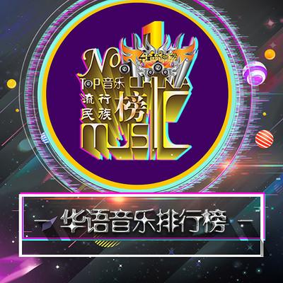 《华语音乐排行榜》2021年电台榜单